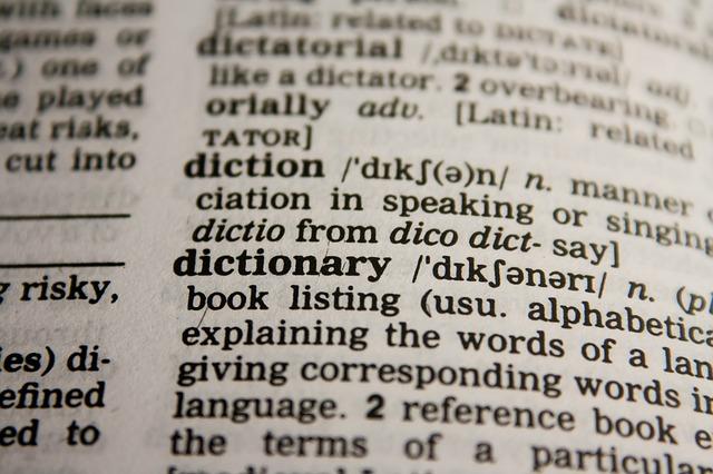 文字数の多い辞書