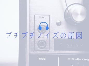 プチノイズのあるオーディオデバイス