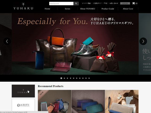 yuhakuのウェブ画面