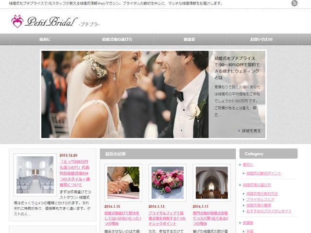 プチブラのウェブサイト