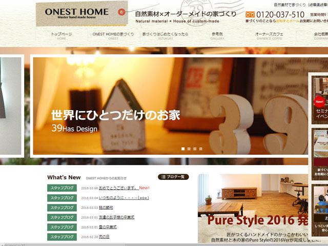 オネストホームのウェブ