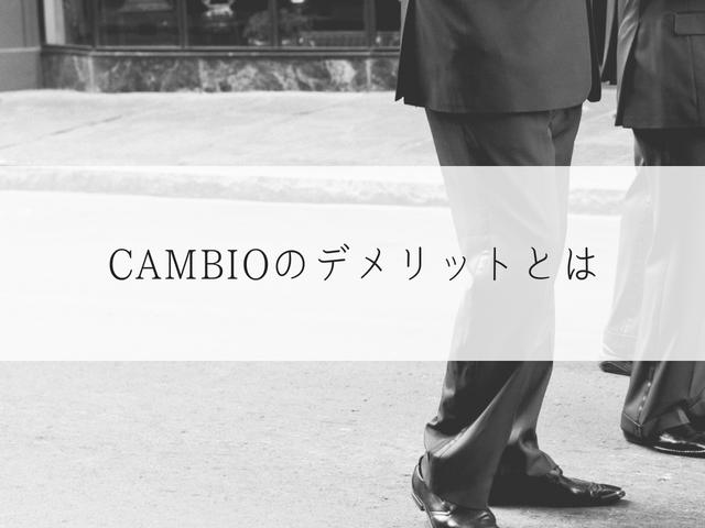 CAMBIOの噂話をする人