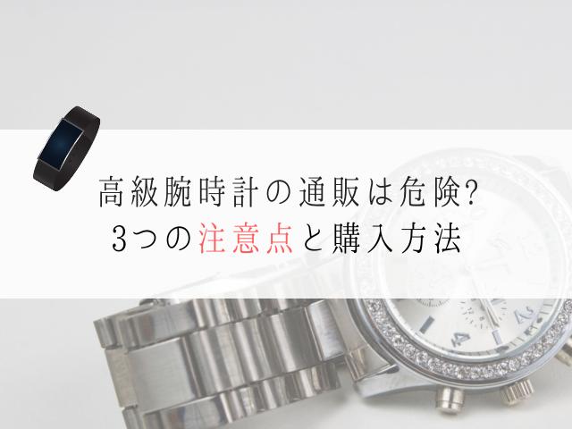 ダイヤの高級腕時計