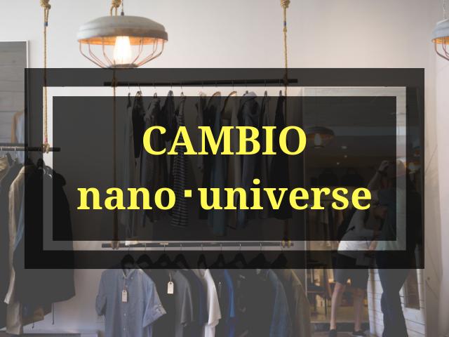 カンビオとナノユニバース
